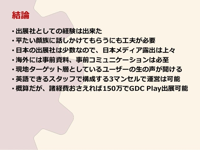 GDC報告会2016 GDC PLAY出典顛末記