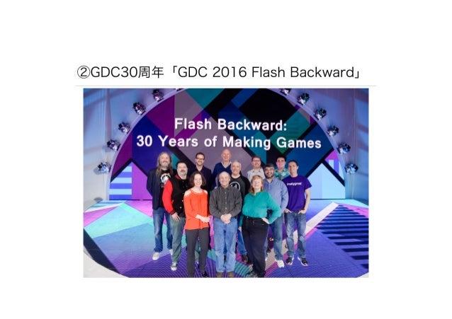 GDC2016概要+IGDAアップデート