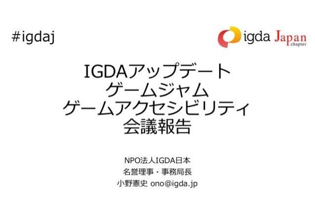IGDAアップデート&ゲームジャム・アクセシビリティ会議報告