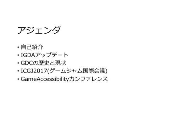 IGDAアップデート&ゲームジャム・アクセシビリティ会議報告 Slide 2