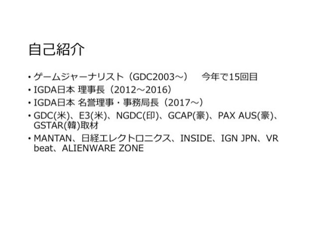 IGDAアップデート&ゲームジャム・アクセシビリティ会議報告 Slide 3