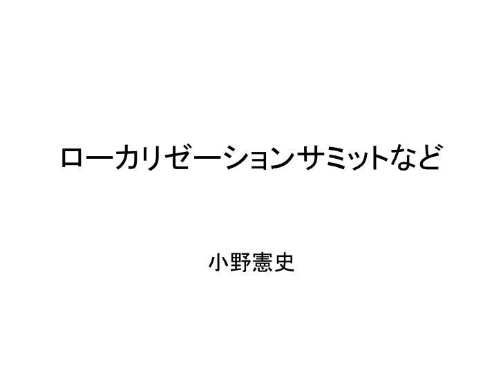 ローカリゼーションサミットなど     小野憲史