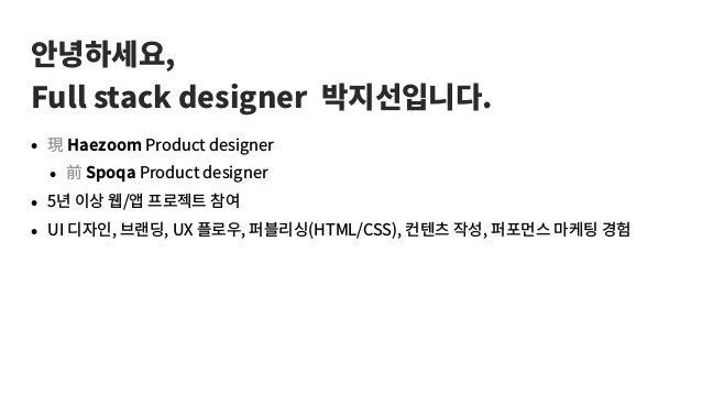 [GDG seoul] 디자이너의 눈과 생각 빌리기: 개발자를 위한 디자인 특강 Slide 2
