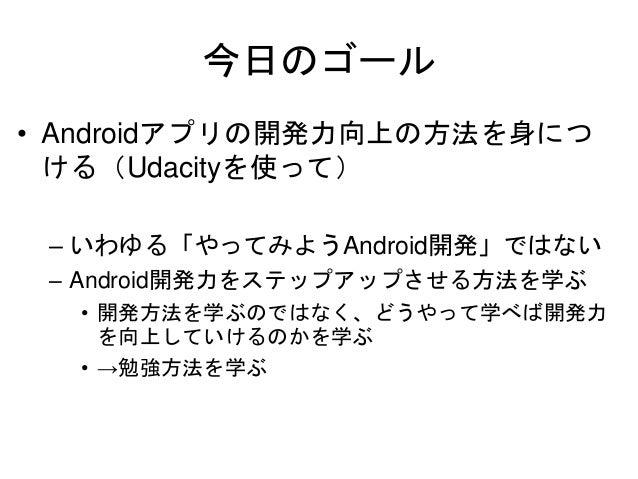UdacityではじめるAndroid開発入門 Slide 2