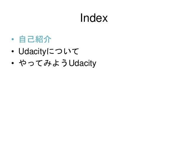 UdacityではじめるAndroid開発入門 Slide 3