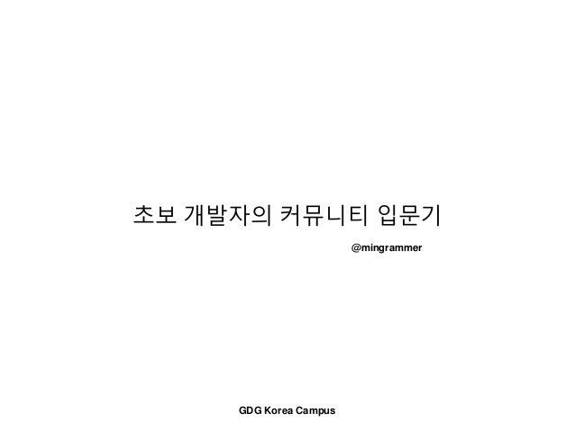 초보 개발자의 커뮤니티 입문기 @mingrammer GDG Korea Campus