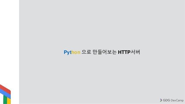 Python 으로 만들어보는 HTTP서버