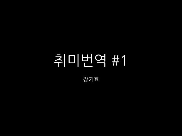 취미번역 #1 장기효