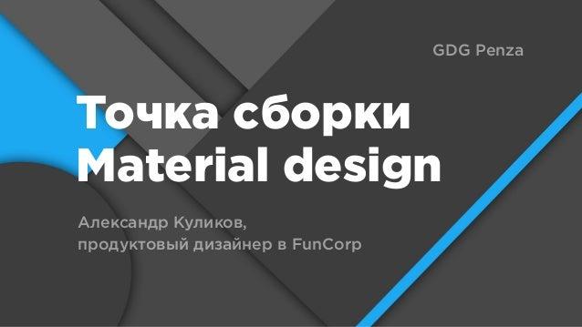 Точка сборки Material design Александр Куликов, продуктовый дизайнер в FunCorp GDG Penza