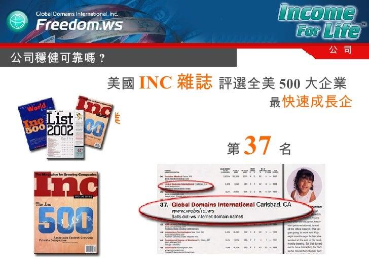 公司穩健可靠嗎 ? 公  司 美國 INC 雜誌   評選全美 500 大企業 最 快速成長企業 第 37 名