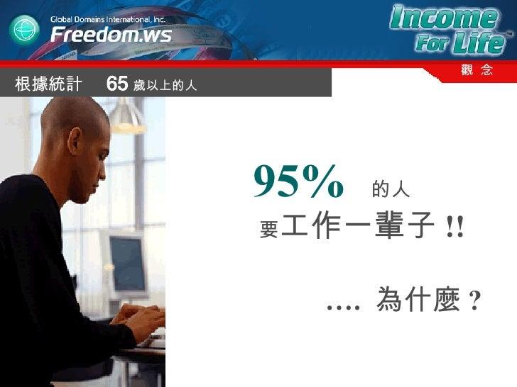 根據統計  65 歲 以上的人 觀  念 95%   的人 要 工作一輩子 !! … .  為什麼 ?