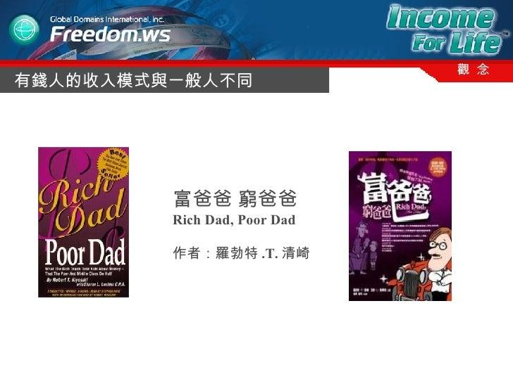 有錢人的收入模式與一般人不同 觀  念 富爸爸 窮爸爸 Rich Dad, Poor Dad 作者:羅勃特 .T. 清崎