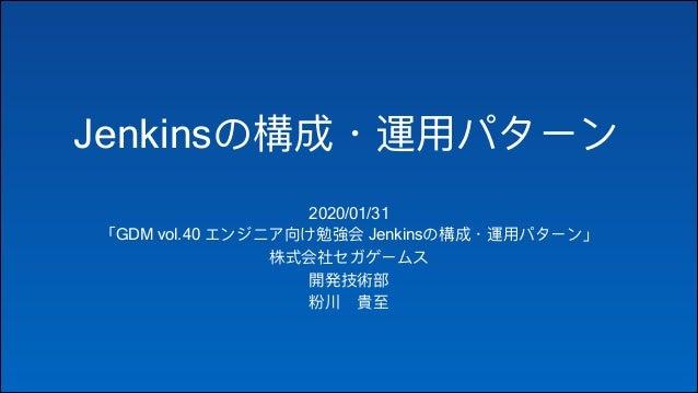 Jenkins 2020/01/31 GDM vol.40 Jenkins