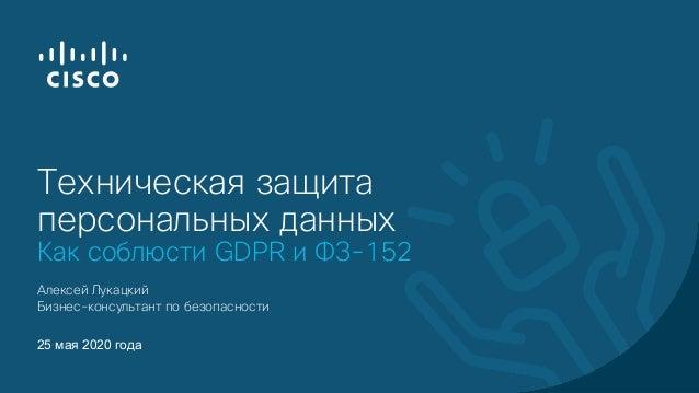 © 2019 Cisco and/or its affiliates. All rights reserved. Cisco Public Техническая защита персональных данных Как соблюсти ...