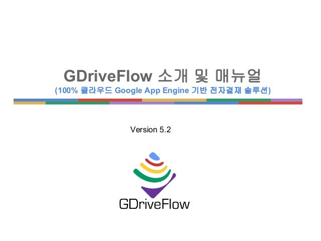 Version 5.2 GDriveFlow 소개 및 매뉴얼 (100% 클라우드 Google App Engine 기반 전자결재 솔루션)