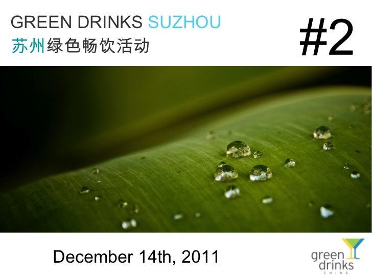 GREEN DRINKS   SUZHOU   苏州 绿色畅饮活动   #2 December 14th, 2011