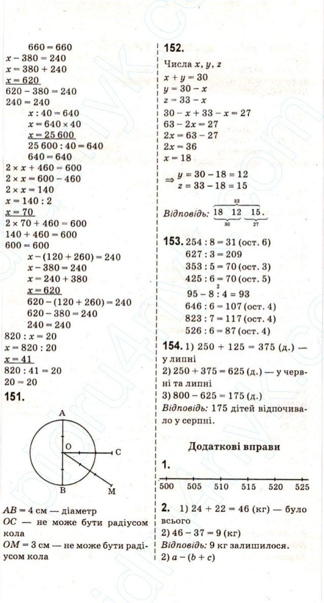 2019 4 клас гдз програма гдз математика богданович нова