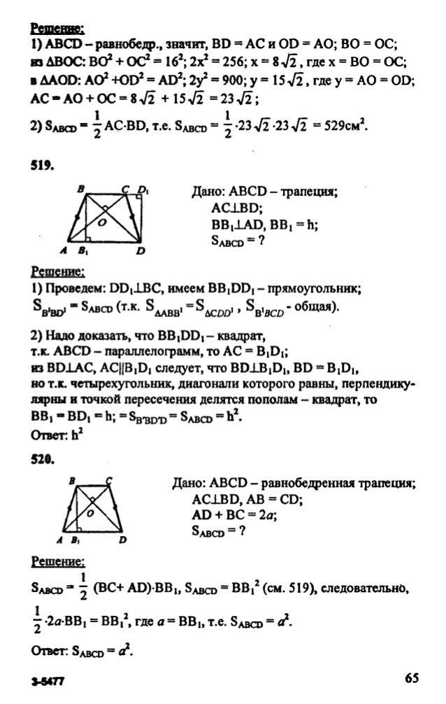 Gdz 8 geometriya atanasyan 2010