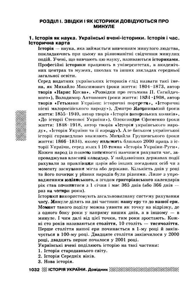 Gdz istoriya ukraina_pometun_2013