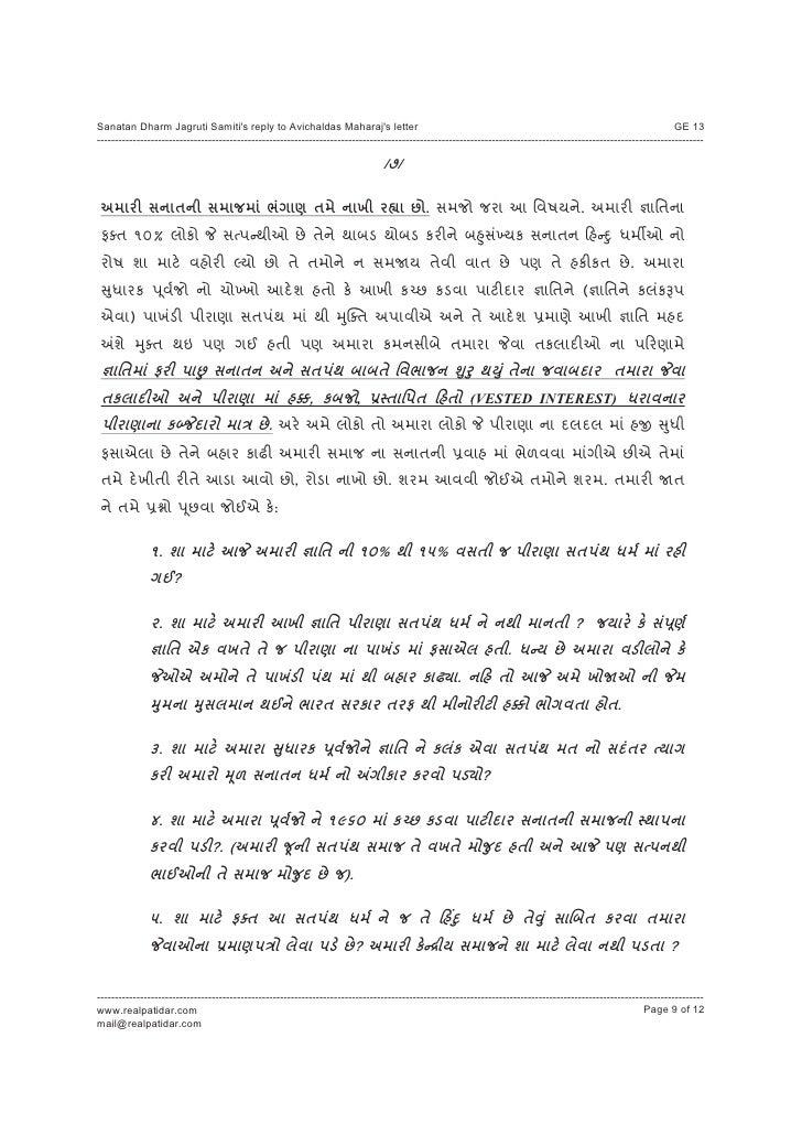 GE 13  Sanatan Dharm Jagruti's reply to Avichaldas maharaj's letter