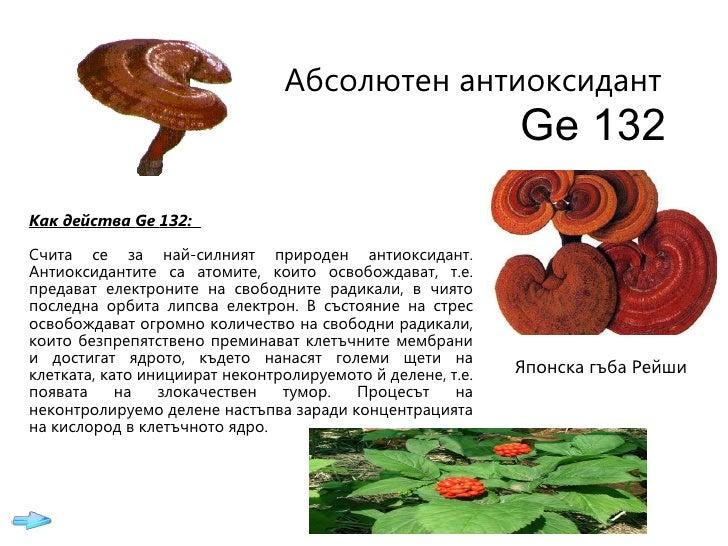 Абсолютен  антиоксидант   Ge 132 Как действа  G е   1З2:  Счита се за най-силният природен антиоксидант. Антиоксидантите с...