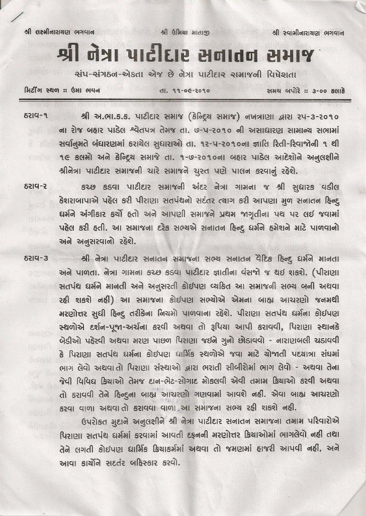 Real Patidar Mail - Nava Samachar                                                             Page 1 of 1                 ...