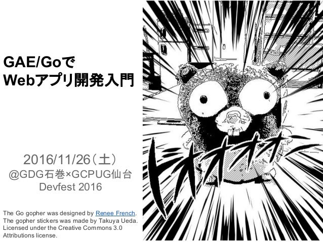 GAE/Goで Webアプリ開発入門 2016/11/26(土) @GDG石巻×GCPUG仙台 Devfest 2016 The Go gopher was designed by Renee French. The gopher sticke...