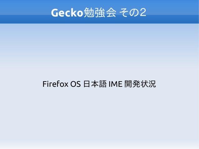 Gecko勉強会 その2  Firefox OS 日本語 IME 開発状況