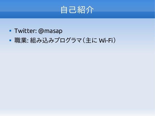 Firefox OS 日本語 IME 開発状況 Slide 2