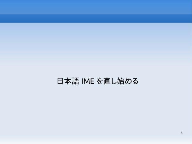 Firefox OS 日本語 IME 開発状況 Slide 3