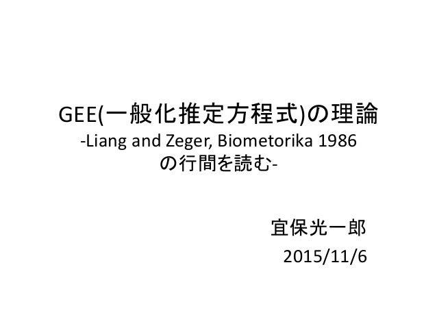 GEE(一般化推定方程式)の理論 -Liang and Zeger, Biometorika 1986 の行間を読む- 宜保光一郎 2015/11/6