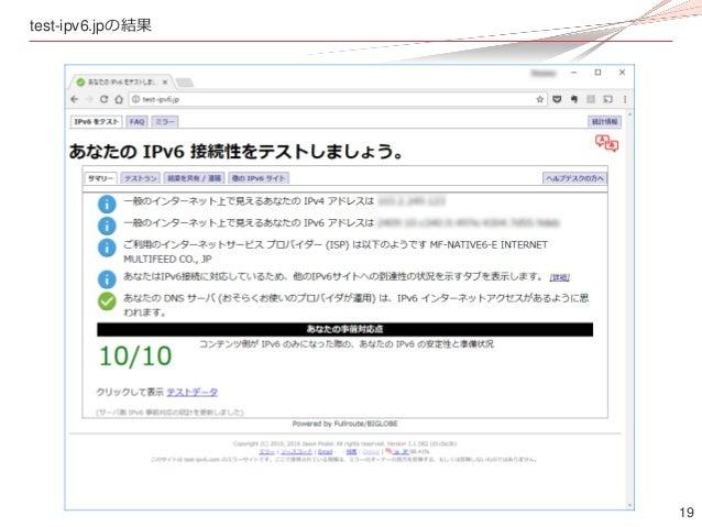 19 test-ipv6.jpの結果