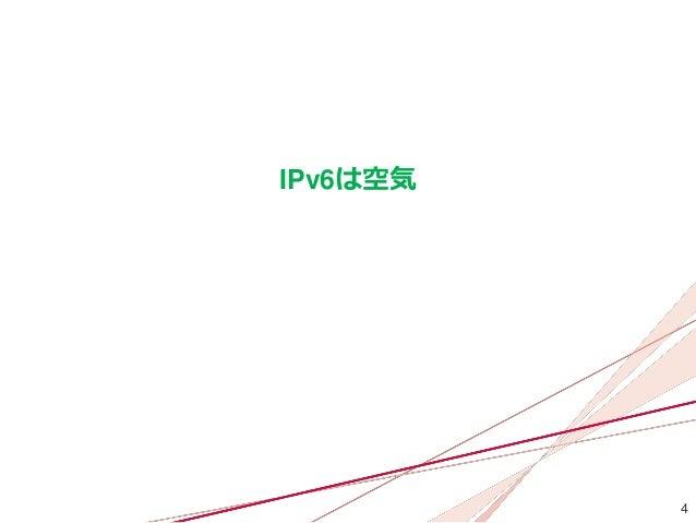 4 IPv6は空気