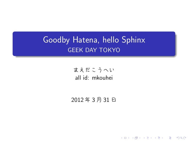 .    Goodby Hatena, hello Sphinx.         GEEK DAY TOKYO           まえだこうへい           all id: mkouhei           2012 年 3 月 ...