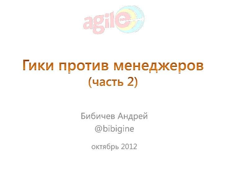 http://tinyurl.com/bibigineПубликации и выступления2012 год:1.«Фрактальная природа IT-проектов»  (конференция AgileDays-20...