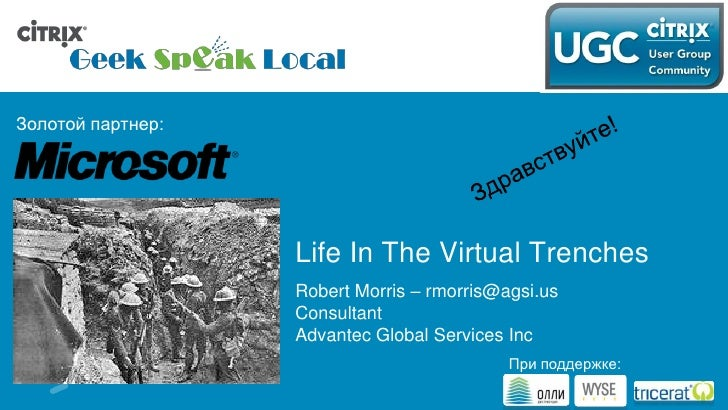 Robert Morris – rmorris@agsi.us<br />Consultant<br />Advantec Global Services Inc<br />Life In The Virtual Trenches<br />З...