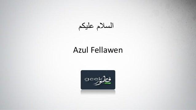السالمعليكم Azul Fellawen
