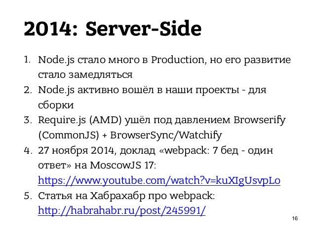 2014: Client-Side 1. В проектах сражаются за доминирование: Angular, jQuery, Knockout, Backbone 2. Благодаря сборщикам, о...