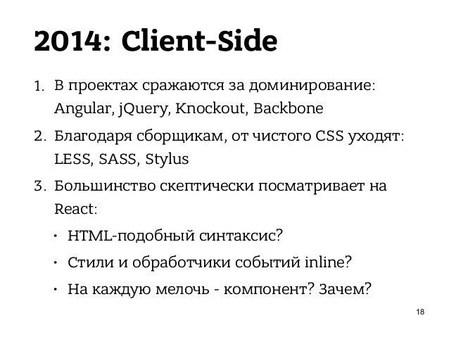 2014: Client-Side • 30 апреля 2014 • Сан-Франциско • 30-градусная жара • 1700 разработчиков • F8 Facebook Developer Confer...