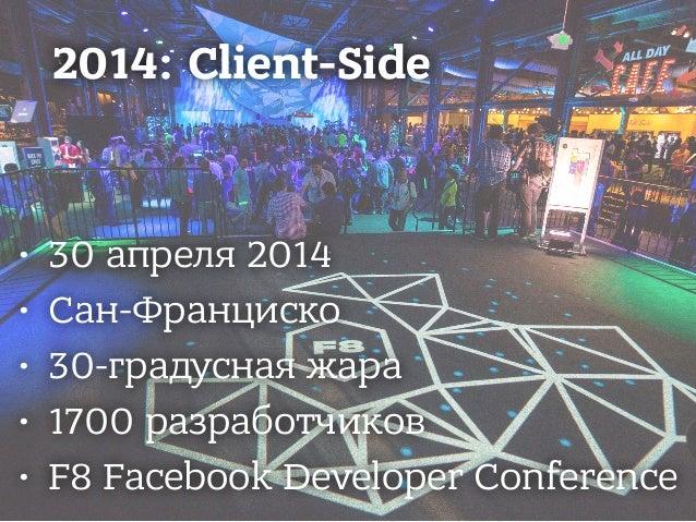2014: Client-Side 4. Facebook представляет Flux, как альтернативу MVC и архитектуру для React-приложений 5. Это помогло не...