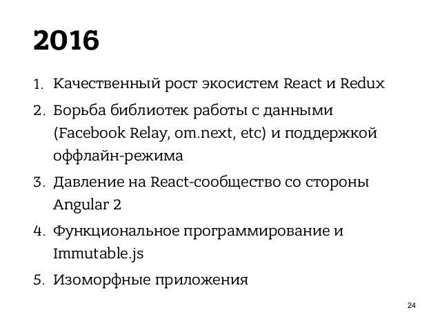 2016 6. Native Applications: React Native, Electron 7. WebAssembly 8. WebGL & SVG 9. ES7: SIMD, Observable, etc 10. Проект...