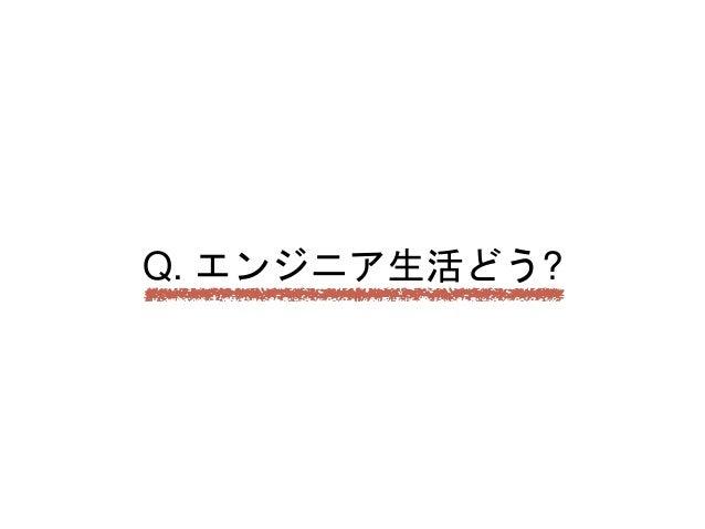 Q. エンジニア生活どう?