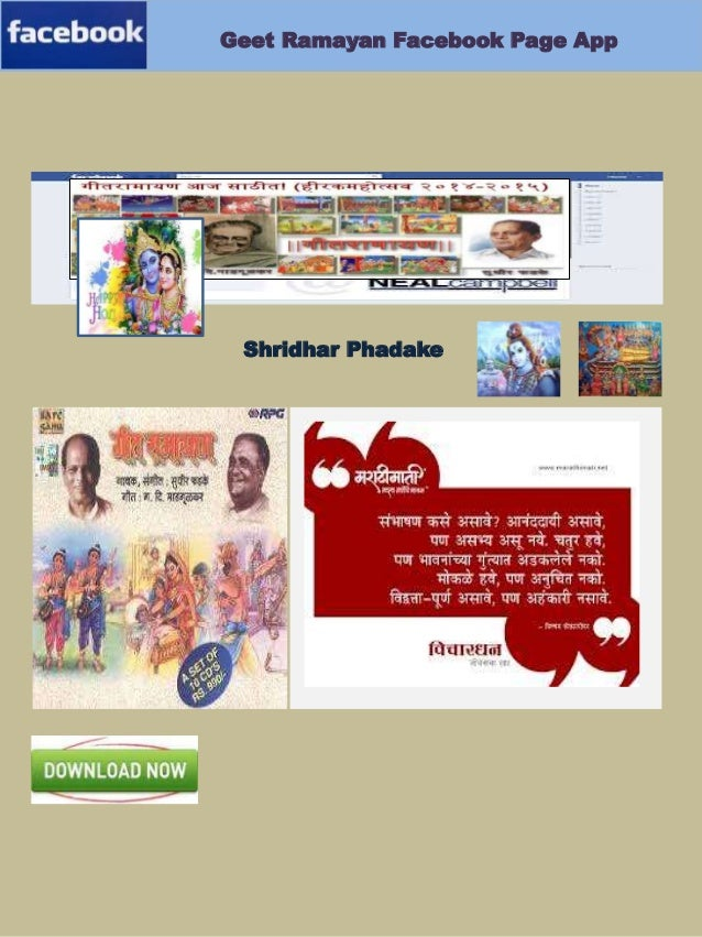 Android-App Geet Ramayan Facebook Page App Shridhar Phadake