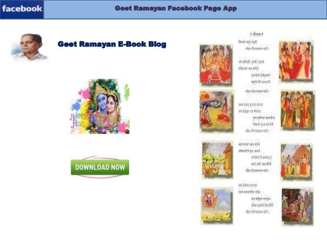 Geet ramayan app