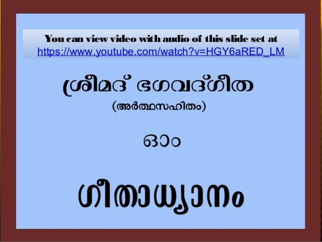 Geetha Dhyanam Malayalam With Meaning