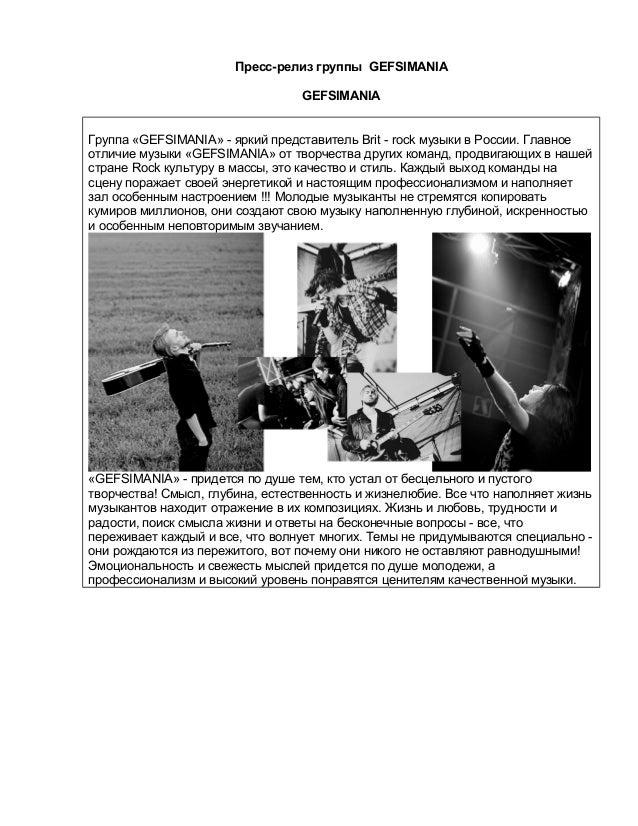 Пресс-релиз группы GEFSIMANIA                                 GEFSIMANIAГруппа «GEFSIMANIA» - яркий представитель Brit - r...