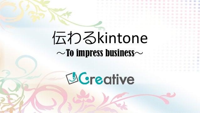 kintone To impress business