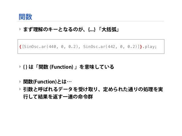 ‣ まず理解のキーとなるのが、{...} 「大括弧」 ‣ { } は「関数 (Function) 」を意味している ‣ 関数(Function)とは… ‣ 引数と呼ばれるデータを受け取り、定められた通りの処理を実 行して結果を返す一連の命令群 ...