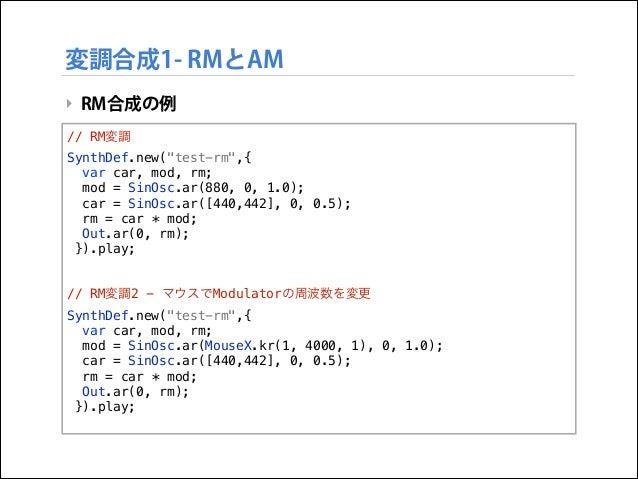 """変調合成1- RMとAM ‣ RM合成の例 // RM変調 SynthDef.new(""""test-rm"""",{ var car, mod, rm; mod = SinOsc.ar(880, 0, 1.0); car = SinOsc.ar([44..."""