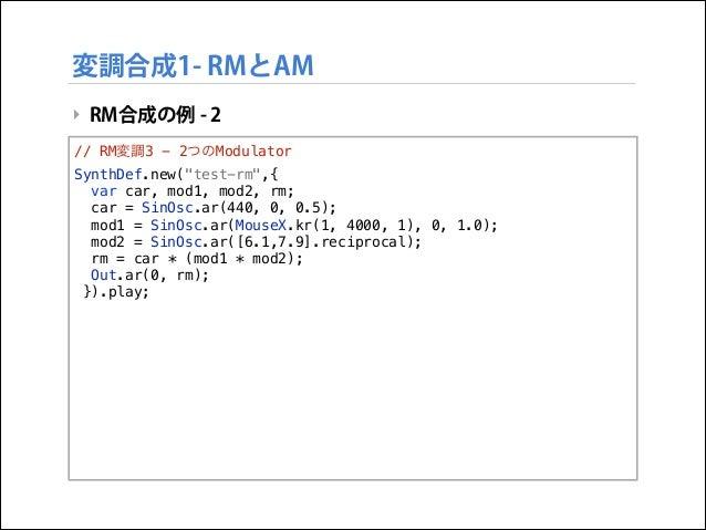 """変調合成1- RMとAM ‣ RM合成の例 - 2 // RM変調3 - 2つのModulator SynthDef.new(""""test-rm"""",{ var car, mod1, mod2, rm; car = SinOsc.ar(440, 0..."""
